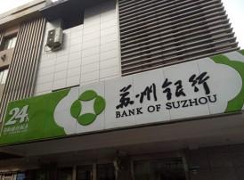 """苏州银行: 低价""""甩卖""""不良资产 向""""老赖""""放贷信审风控或存漏洞"""