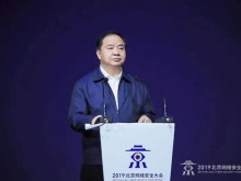 工信部陈肇雄:面向5G等领域安全需求 建设防护体系