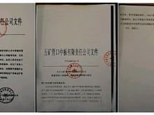 中央环保督察组:中国五矿营口中板公司长期超标排放