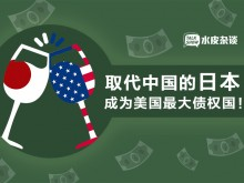 7万亿美债!美国最大的债主换人了 这次是日本!
