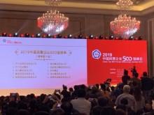 2019中国民企500强榜单公布:华为连续四年位列榜首