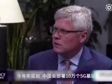 视频高通CEO:中国的5G部署非常惊人