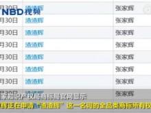 张家辉申请渣渣辉商标 网友:很有知识产权意识了