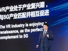 华为郭平:打造VR/AR信息高速公路 支撑产业繁荣