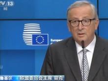"""欧盟峰会闭幕 """"脱欧""""仍是焦点"""