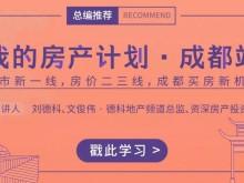 日本、香港、美国的房价泡沫都是怎么形成的?