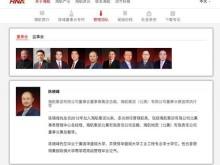 海航姓陈?陈峰之子陈晓峰被任命为海航集团总裁