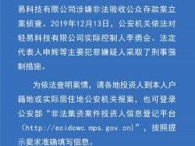 轻易科技涉非吸被警方立案侦查 实控人李勇会被控制