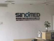 """赛诺医疗:浙江市场被""""叫停"""" 核心技术非""""原创""""科研实力存疑"""