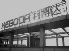 科博达:下游行业遇冷新能源布局遇阻 独董一人兼6职或难履职