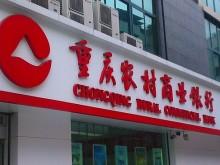 """重庆农商银行向""""老赖""""放贷 信审风控或成""""摆设"""""""