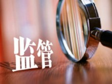深交所:严惩上市公司违规,决不姑息 今年已发出62份纪律处分决定书,同比增加近七成