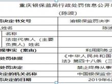 """隐藏不良贷款、去年不良生成率大幅上升 冲刺IPO的""""重庆农商行""""股价不涨反大跌"""