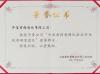 中国香化行业年会召开华宝股份斩获多项大奖