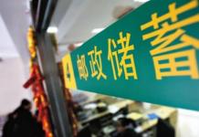 """邮储银行A股上市 近十年首单引入""""绿鞋""""机制"""