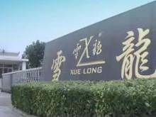 雪龙股份向供应商倒卖房屋现疑云 历史股权腾挪涉嫌侵吞集体资产