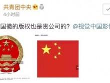 雷腾律所:视觉中国 我受够了你的存在