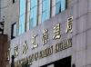 国家外汇局:3月中国外汇市场总计成交17.36万亿元