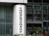 证监会:去年6月以来30家企业撤回IPO申请