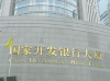 国开行:为上合区域经济稳定和复苏提供金融支持