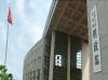 中央财政扶贫项目资金支出超790亿元