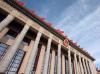 国务院:8个方面 90项政策措施支持复工复产和助企纾困