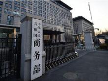 商务部:今年4月中国对日韩两国出口均实现大幅增长