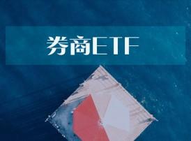 基会 | 券商类ETF规模新增超400亿元 富国基金发新基王园园出任基金经理