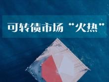 """基会   可转债市场""""火热""""基金规模增长近百亿元 华夏基金推出新混基张帆接盘"""