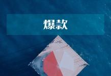 基会 | 摊余成本法债基成立规模逾4400亿元 孙迪出任广发基金新股基基金经理