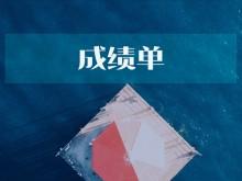 基会 | 三季度公募基金大赚1.15万亿元 老将蔡滨出任博时基金新混基基金经理