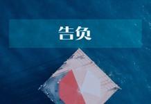 基会 | 平安基金推出新混基 基金经理韩克多只基金收益告负
