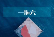 基会 | 华商基金李双全新发混基 一拖六任职回报率最低-15.47%