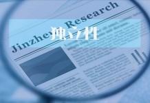 研究 | 仙迪股份经营混淆独立性或存缺失 零人承包商成立一年交易超2亿元