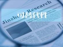 研究 | 万年青制药:中药材供应商抽检屡不合格 重要研发成果或存可替代性