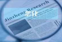 研究 | 共同药业:产品现疲软反扩张 大客户陷合同纠纷客户质量或恶化