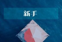 """安信基金发售新股基 """"新手""""池陈森携首只基金参与""""吸金""""对决"""