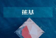 """前海开源基金发售新基曲扬一拖八 任职1只""""熊基""""不敌同类平均"""