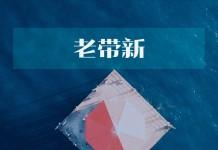 """东方红资产管理胡伟""""老带新""""管新基 一拖六4只混基跑输同类平均"""