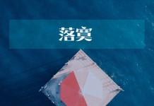 """华商基金昨日新发混基略显""""落寞"""" 周海栋名下混基均跑输沪深300"""