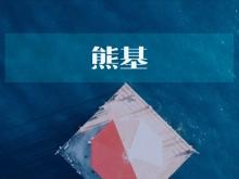 """鹏扬基金发售新基邓彬彬任基金经理 任职3只""""熊基""""跑输沪深300"""