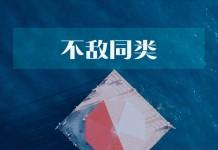 """汇添富基金新基发售刘江""""一拖十一"""" 任职1只基金不敌同类平均"""