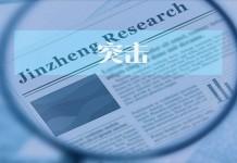 研究 | 浙江新能:突击置入19家子公司增厚资产 子公司收购价格上演罗生门