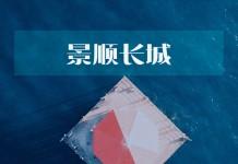 """景顺长城基金推出新基杨锐文一拖八 任职多只基金涨幅""""告负"""""""