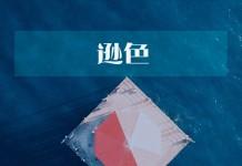 """华安基金推出新混基 蒋璆2只混基涨幅表现""""逊色""""不敌同类平均"""