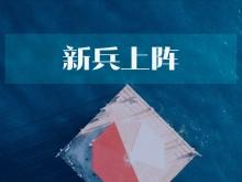 """兴业基金新混基发售 陈旭""""新兵上阵""""携首只基金参与基金发行热"""