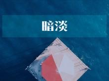 """前海开源基金新发混基邱杰一拖九 任职7只混基业绩或显""""暗淡"""""""