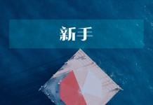 """中信保诚基金发行新基金 李争争""""新手上路""""携首只基金登场"""