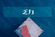 """华安基金杨明新混基推出 名下1只混基长跑""""乏力""""不敌同类平均"""