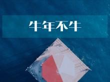 """华宝基金新混基发售 胡戈游名下3只产品""""牛年不牛""""业绩告负"""